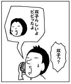 双子妊娠②
