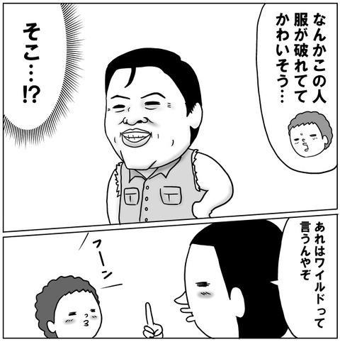 売れっ子さん6