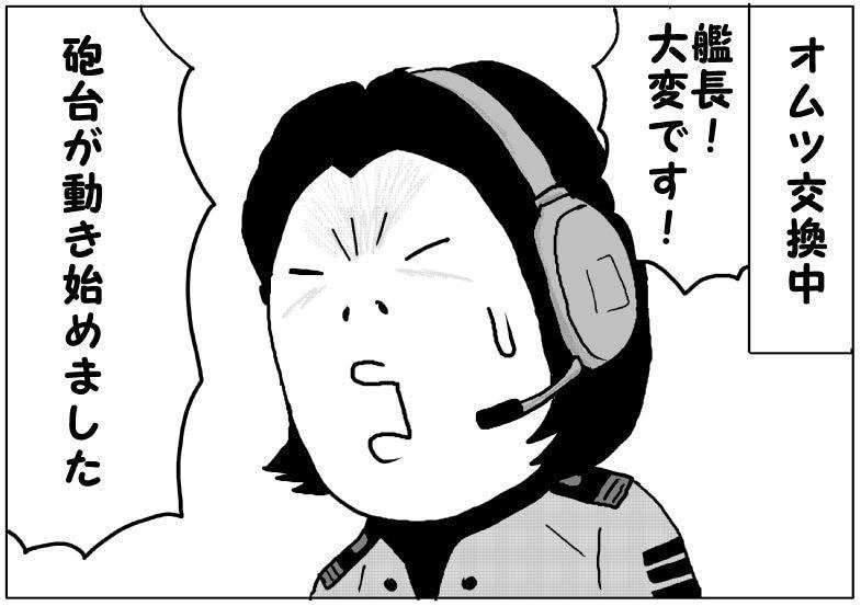 おしっこミサイル①