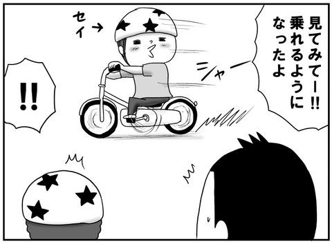 自転車練習F