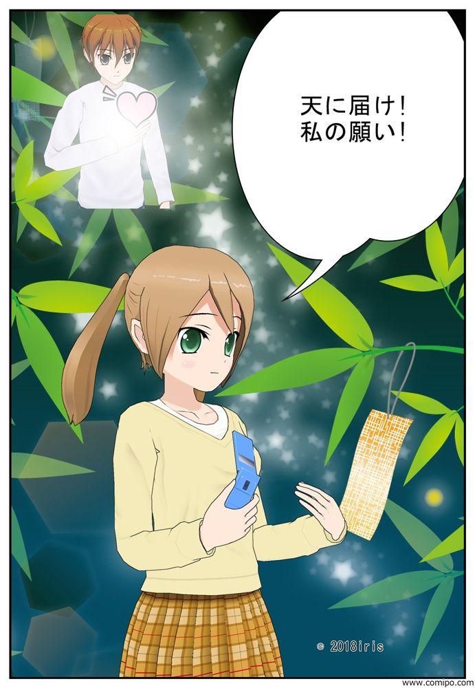 blog七夕_001