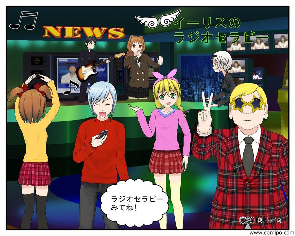 blog ラジオセラピー2_001