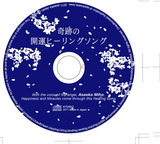 浅岡美穂CD3