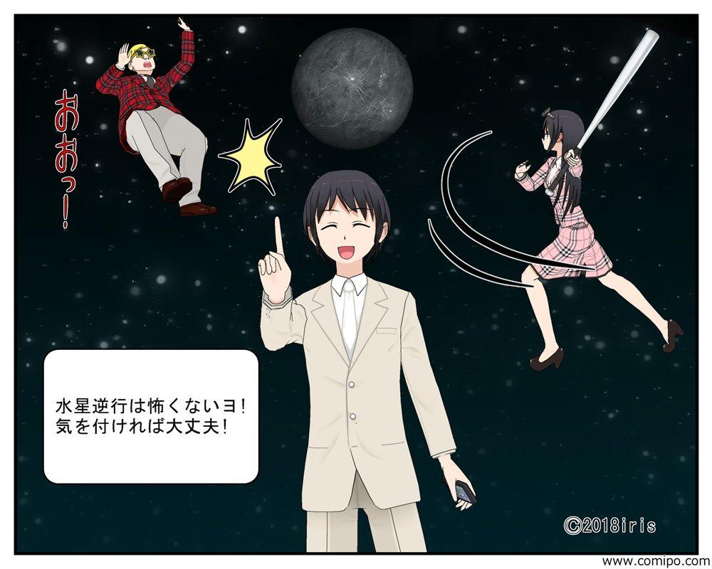 blog 水星逆行_001