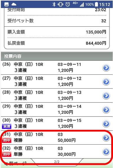 中京10R-2