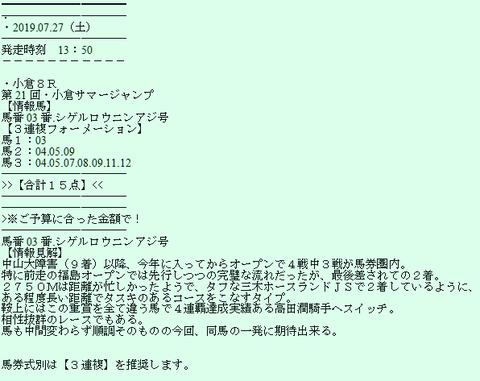 小倉SJ2019