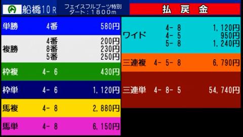 funabasi20181106-10R