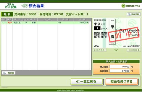20190510東京1R的中馬券