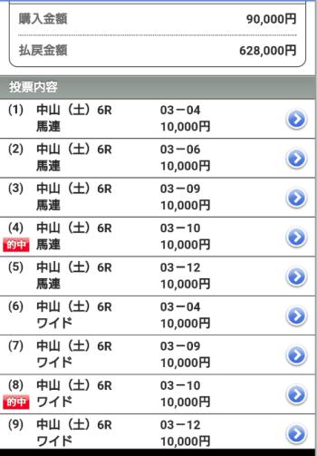 中山6R吉田様