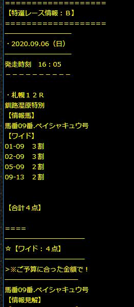 札幌12R買い目