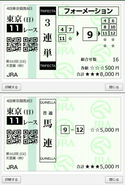 天皇賞(秋)2020年馬券2
