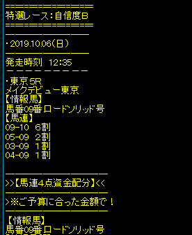 10月6日(日)メイクデビュー東京