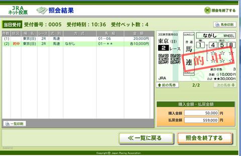 東京2Rサラ系3歳未勝利戦
