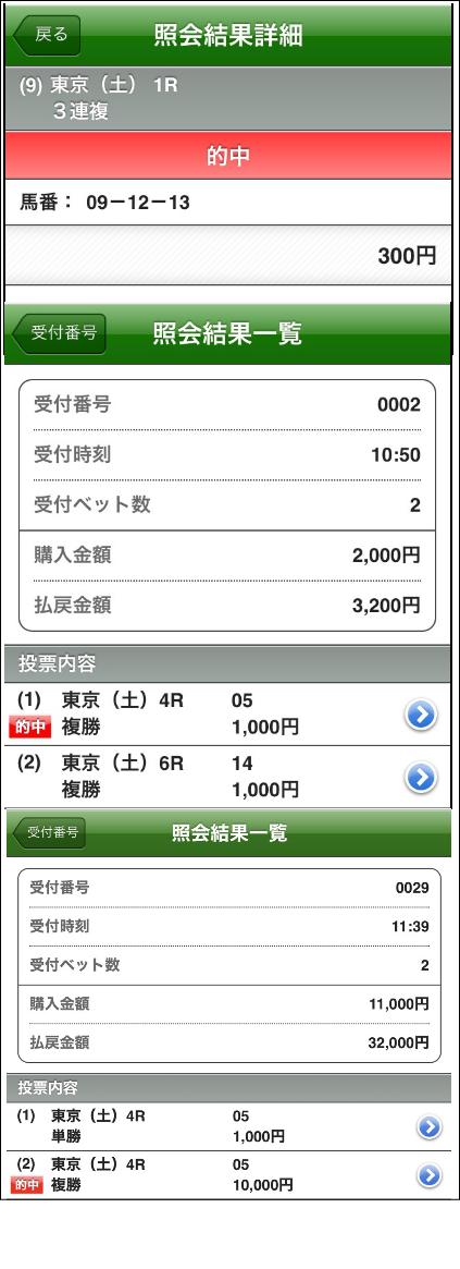 東京1から6R