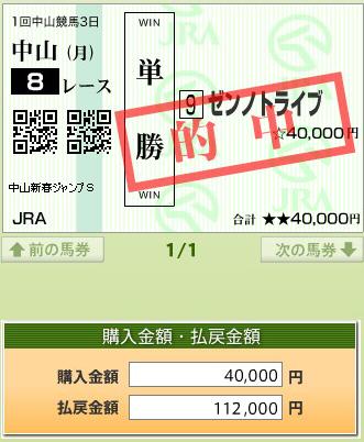 中山新春JS2018