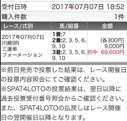 川崎9R的中馬券