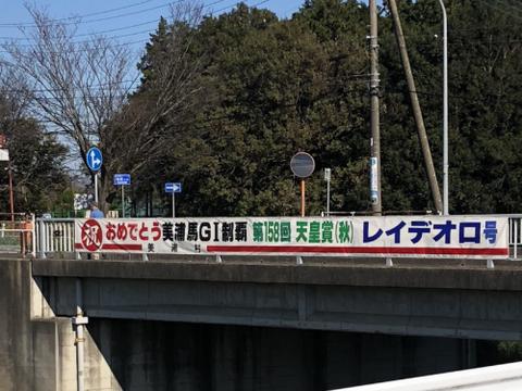 レイデオロ号天皇賞優勝