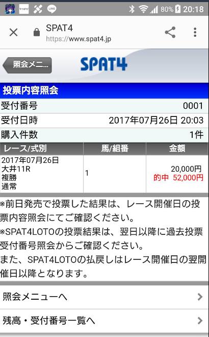 大井11R