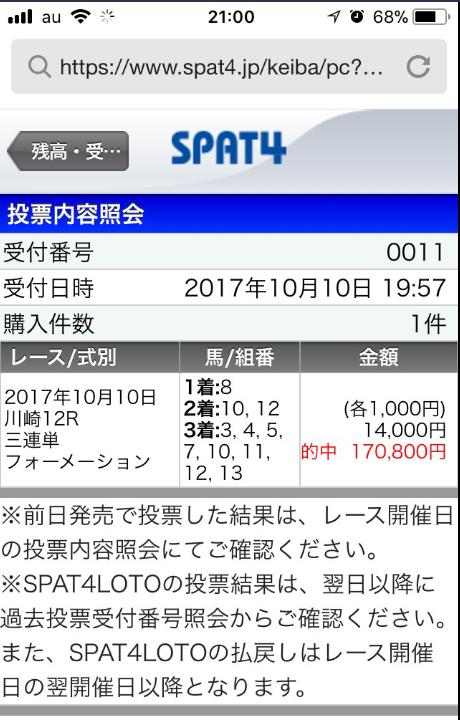 川崎12R追加馬券