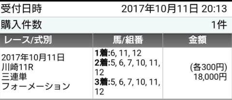 川崎11R追加