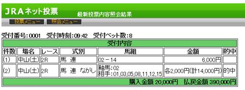 中山2RPAT