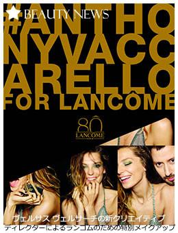 lancome2015-bn