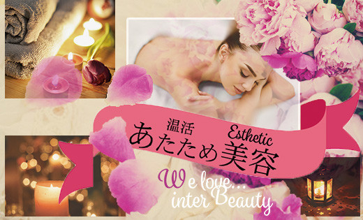 atatame-beauty2017-bn
