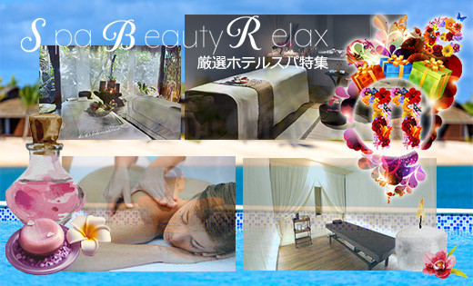 beautyspa-2017-summer-bn
