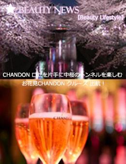 ohanami-chandon-bn