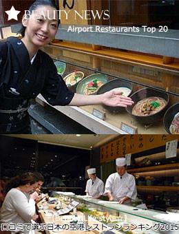 airportrestaurant-ranking2015-bn