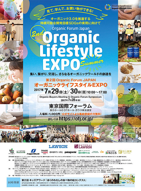 organic-lifestyle-expo2017-main