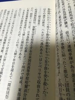 麻山事件のドキュメンタリー : ...