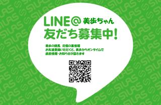 LINE@美歩