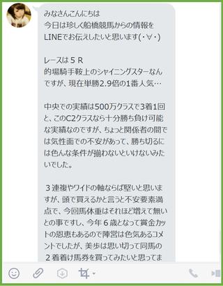 LINE情報