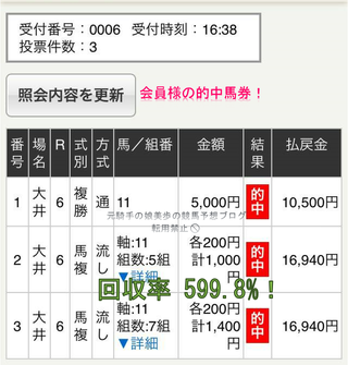 大井6R複勝・馬連