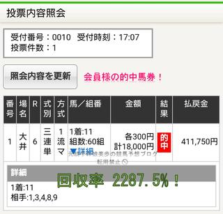 大井6R41万