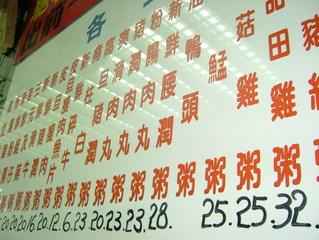 香港のお粥メニュー