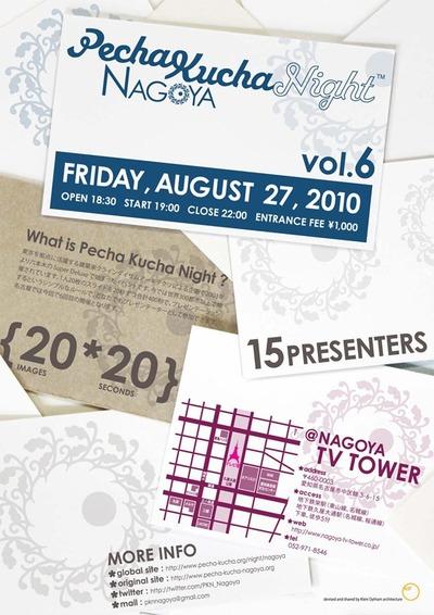 nagoya_06_poster
