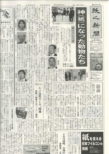 紙之新聞 11月7日号