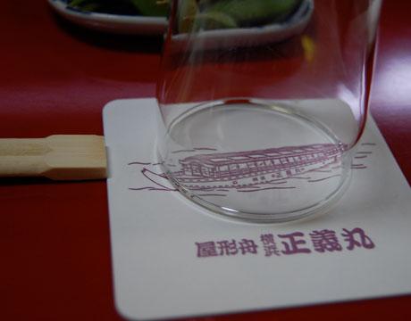 yakatabuneglass