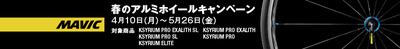 【MAVIC 春のアルミホイールキャンペーン】 バナー728x90px