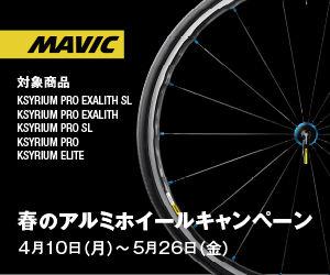 【MAVIC 春のアルミホイールキャンペーン】 バナー300x250px
