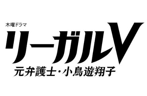 【朗報】米倉涼子の新ドラマ『リーガルⅤ』の初回視聴率すげええええええ!!!!!!
