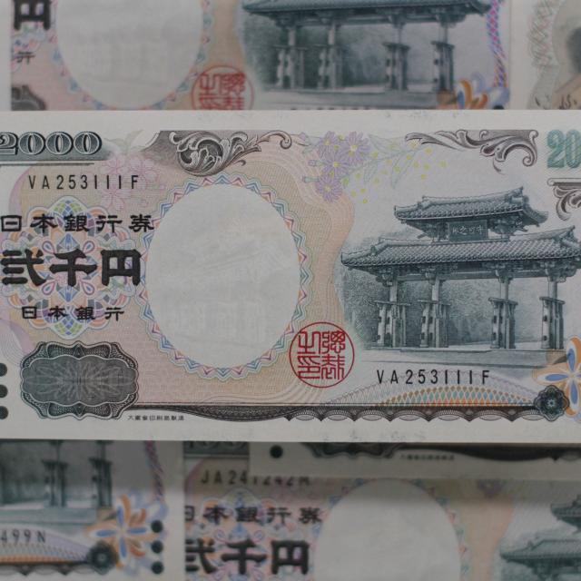 【おかね】消えた2千円札を探せ!誕生から18年、今も1億枚が現役。沖縄では流通が増えていた