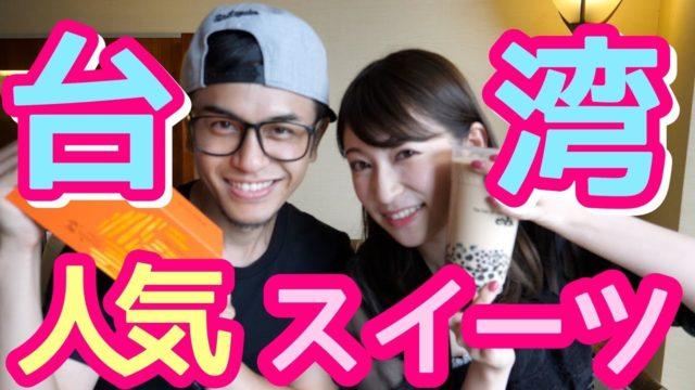 [動画] NMB48吉田朱里【人気スイーツ】台湾で人気のスイーツ紹介♡〜トラブルありでシュールな動画になりましたw