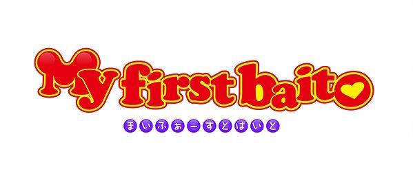 「My first baito」出演:寺田蘭世(乃木坂46)【10/12 23:09〜】