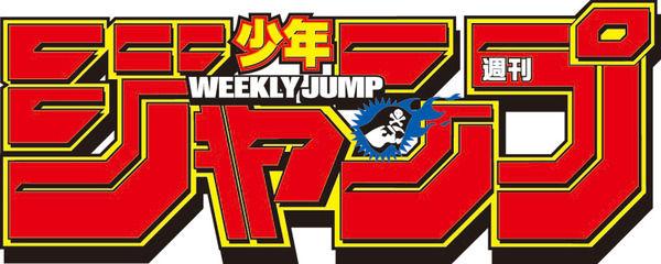 【悲報】ジャンプ新連載の『チェンソーマン』とかいう漫画www