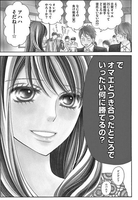 【悲報】女さんが男をことごとく論破していく漫画が発見される  (画像あり)