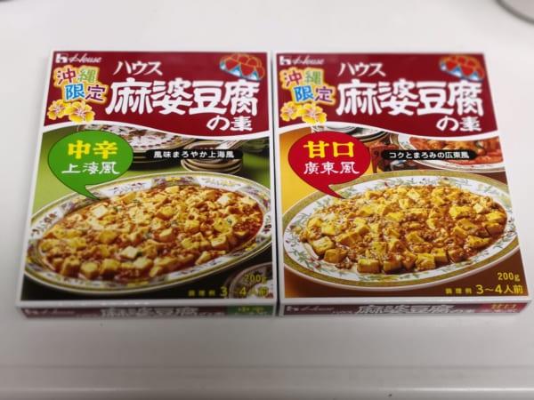 沖縄県民も意外と知らない!? 沖縄限定『ハウス麻婆豆腐の素』が激ウマ