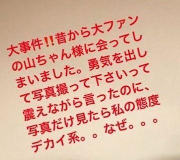 浜崎あゆみの大ファンがこちらです・・・・・・